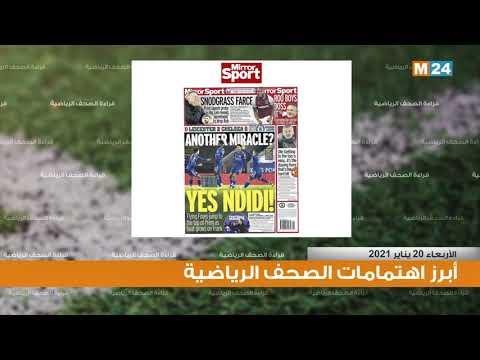 قراءة في أبرز اهتمامات الصحف الرياضية