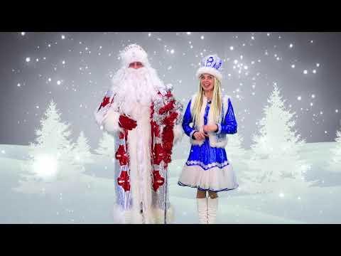 Именное поздравление от Деда Мороза и Снегурочки!