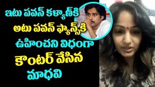 Actress Madhavi Hilarious Comments On Pawan Kalyan