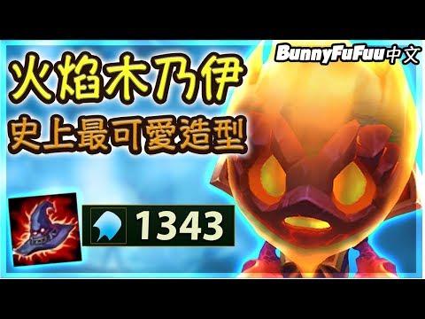 BunnyFuFuu 試玩地獄火阿姆姆 R核彈般的傷害