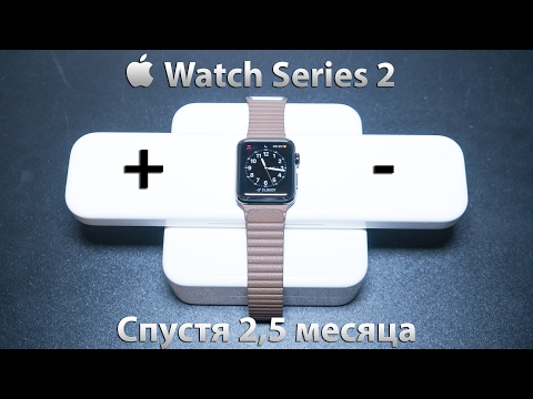 Плюсы и минусы Apple Watch Series 2 спустя 2,5 месяца использования
