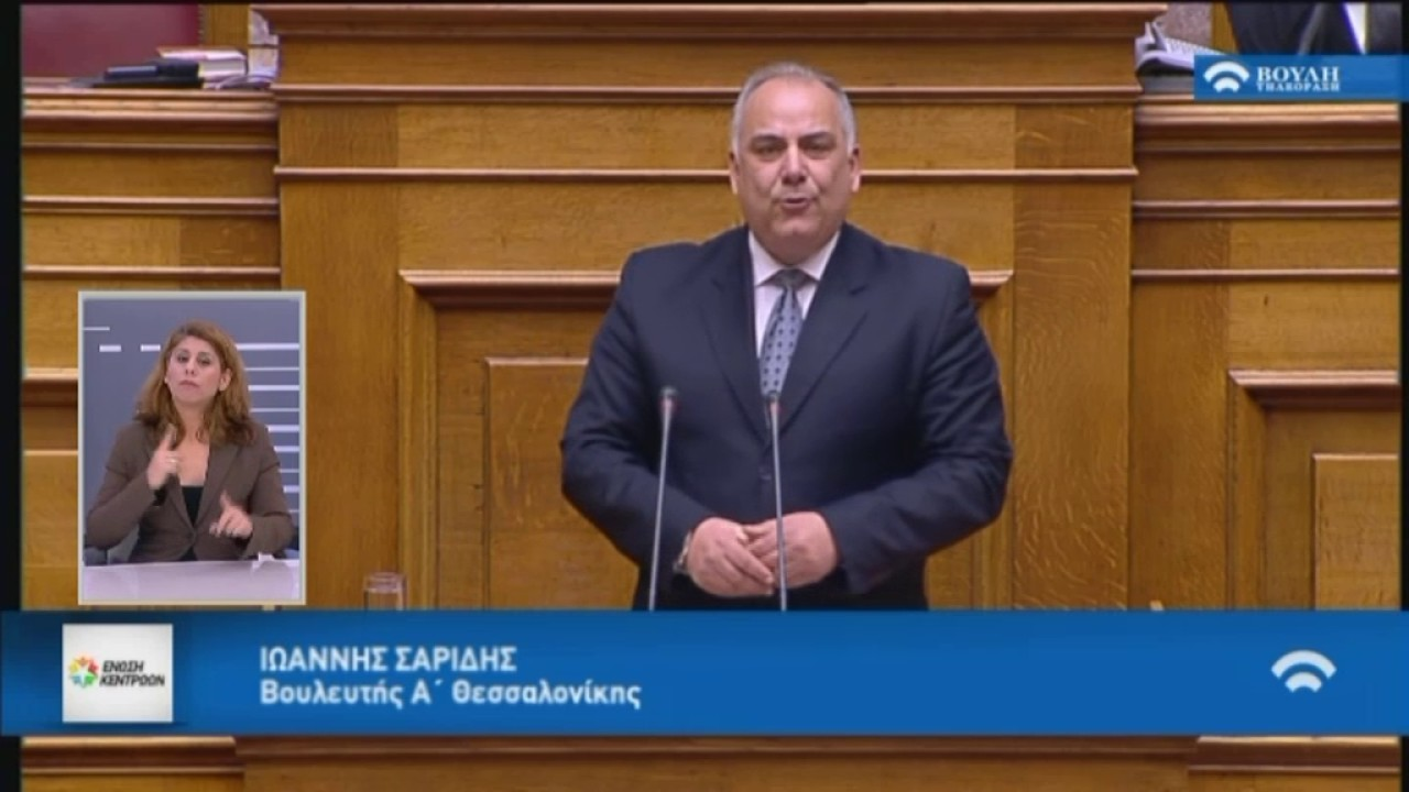 Ι.Σαρίδης (Εισηγητής Ένωση Κεντρώων)  (Δανειοδότηση Κομμάτων και Εταιρειών Μ.Μ.Ε)(01/02/2017)