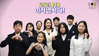 코로나19 극복 특별 영상 공모전 수상작 모음