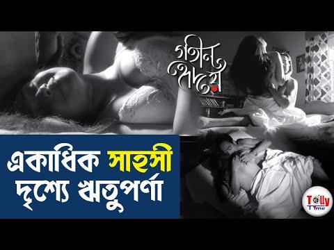 Video দেখুন, Gaheen Hriday (গহীন হৃদয়)-এ একাধিক সাহসী দৃশ্যে Rituparna Sengupta download in MP3, 3GP, MP4, WEBM, AVI, FLV January 2017