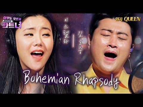 김호중(Kim Ho Joong) X 이스텔라(Stella Lee) - 보헤미안 랩소디♬(Bohemian Rhapsody)ㅣ김호중의파트너 EP.3