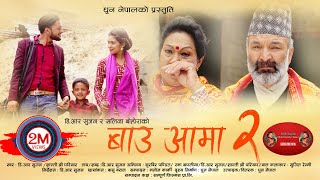Bau Aama 2/बाउआमा २ | D.R Sujan | Shanti Shree Pariyar