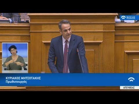 Κυρ. Μητσοτάκης: Μία ποδοσφαιρική διαμάχη δεν επιτρέπεται να μετεξελιχθεί σε κοινωνική