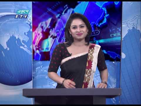 09 PM News || রাত ০৯টার সংবাদ || 09 August 2020 || ETV News