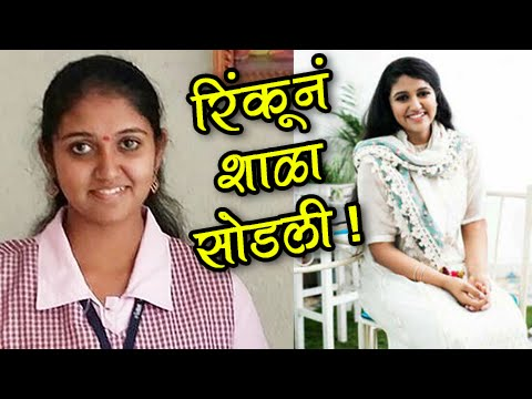 Video Sairat Actress Rinku Rajguru Quits School | Will Give SSC Exam Privately download in MP3, 3GP, MP4, WEBM, AVI, FLV January 2017