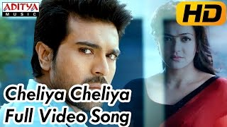 Cheliya Cheliya Song Lyrics from Yevadu - Ram Charan