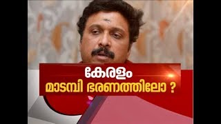 Video Attempt to Sabotage the complaint against KB Ganesh Kumar MLA? | News Hour 23 June 2018 MP3, 3GP, MP4, WEBM, AVI, FLV Juni 2018