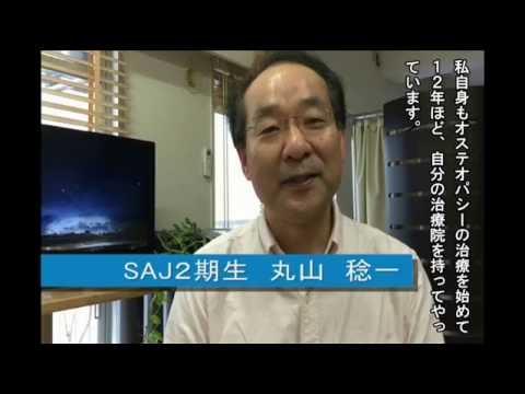 SAJ2期生インタビュー