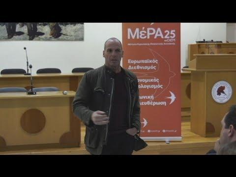 Ο Γιάνης Βαρουφάκης σε εκδήλωση στη Λαμία