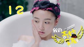 Nonton 【ENGSUB】我的奇妙男友 12   My Amazing Boyfriend 12(吴倩,金泰焕,沈梦辰,Wu Qian,Kim Tae Hwan) Film Subtitle Indonesia Streaming Movie Download