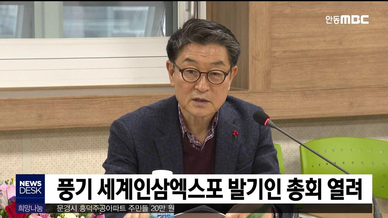 풍기세계인삼엑스포 발기인 총회