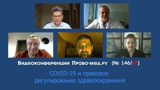 COVID-19 и правовое регулирование здравоохранения