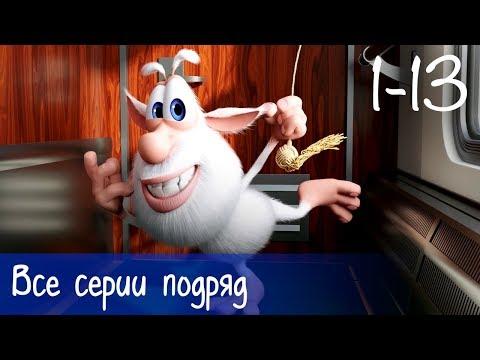 Буба - Все серии подряд (13 серий + бонус) - Мультфильм для детей (видео)