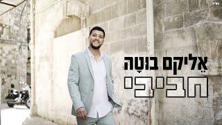 הזמר אליקם בוטה - בסינגל חדש - חביבי