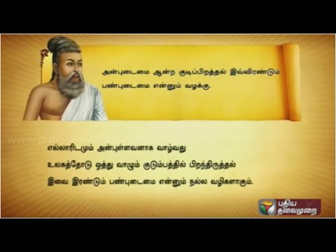 Thought-for-the-day-from-the-days-Thirukkural-Ner-Ner-Theneer-18-03-2016