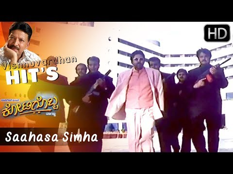 Video Saahasa Simha | Kotigobba Kannada Movie | Vishnuvardhan Hit Songs HD 1080p download in MP3, 3GP, MP4, WEBM, AVI, FLV January 2017
