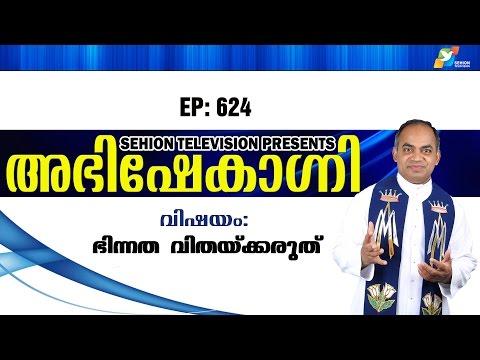 Abhishekagni I Episode 624