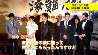 映画「海難1890」安倍総理も絶賛!?