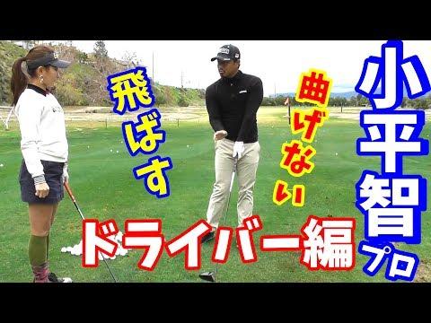 【ゴルフレッスン】小平智流ドライバー編!~メジャーである全米 …