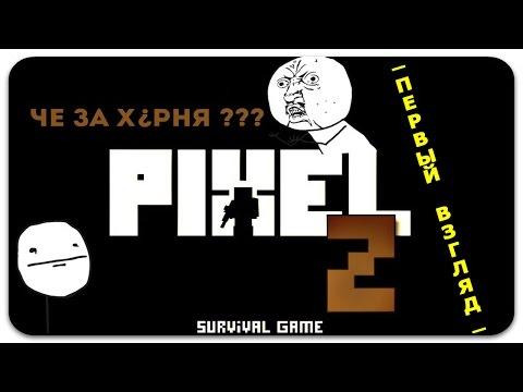 Pixel Z - Чё За Х¿рня ??? - [Первый Взгляд]