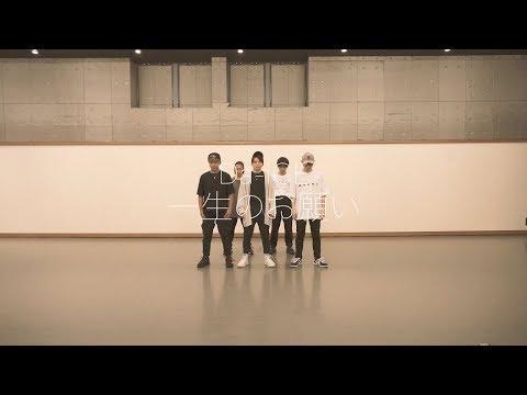 , title : 'Da-iCE - 「一生のお願い」Official Dance Practice'