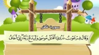 المصحف المعلم للشيخ القارىء محمد صديق المنشاوى سورة غافر كاملة جودة عالية