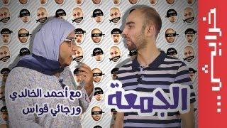 #N2OComedy: رجائي قواس وأحمد الخالدي في يوم الجمعة