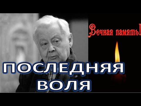 Появилось предсмертное завещание Табакова!  (13.03.2018) видео