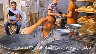 اجواء اليوم الاول من رمضان في نابلس