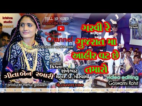 Video Garvi Re Gujarat Ma Ahir Vat Che Tamaro   ગીતા બેન રબારી   Full HD Video   Krishna Studio Sankhewar download in MP3, 3GP, MP4, WEBM, AVI, FLV January 2017