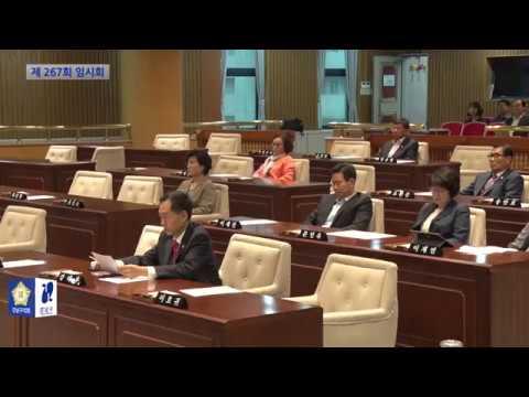 강남구의회 제267회 임시회