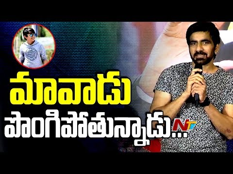 Ravi Teja Superb Funny Speech @ Raja The Great Movie Success Meet || Mehreen, Anil Ravipudi || NTV