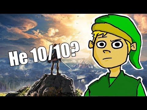 Zelda: Breath of the Wild- не идеальна?