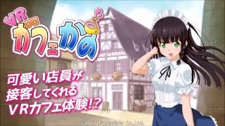 『VRカフェかの』【Android版】リリース!