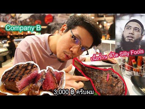 ไปกินเนื้อบ่ม 55วัน ร้านบังโต Silly Fools ชิ้นโทมาฮอว์คยักษ์@Company B !!!!