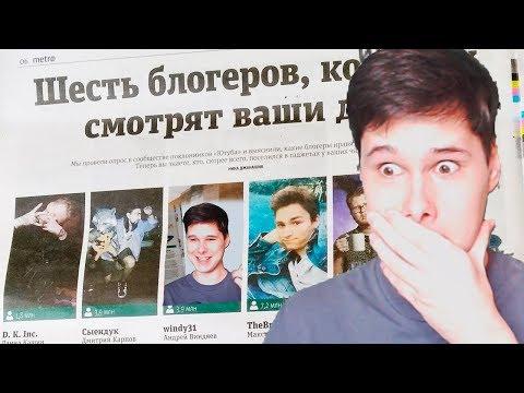 КАК ВИНДИ БРАЙНМАПС ДК И СЫЕНДУК В ГАЗЕТУ ПОПАЛИ онлайн видео