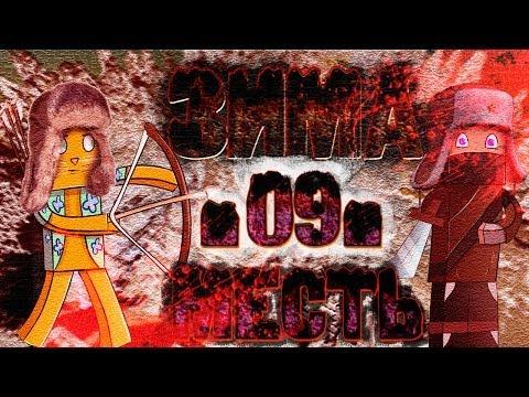 Minecraft - ЗИМА - #9 - МЕСТЬ! (Mrk0tA & Tellan)