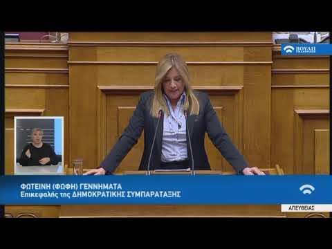 Φ.Γεννηματά(Επικ.Δημ.Συμπαράταξης)(Μεταρρυθμίσεις προγράμματος οικονομικής προσαρμογής)(15/01/2018)