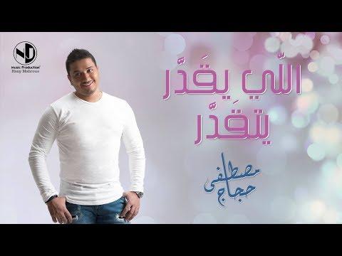 """شاهد- أغنية مصطفى حجاج الجديد """"اللي يقدر يتقدر"""""""