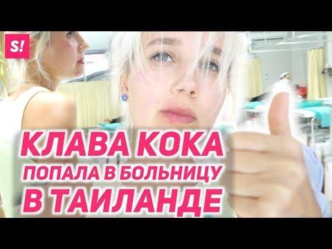 ЭКСКЛЮЗИВ: Клава Кока попала в больницу на съемках \