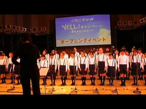 YELL!2015 1 名東小学校~「夢をあきらめないで」