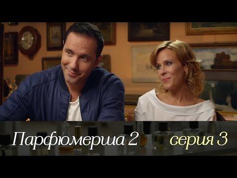 Парфюмерша 2 - Серия 3/ 2017 / Сериал / HD 1080p (видео)