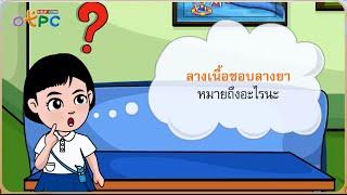 สื่อการเรียนการสอน ความสุขอยู่ที่ใจ ป.3 ภาษาไทย