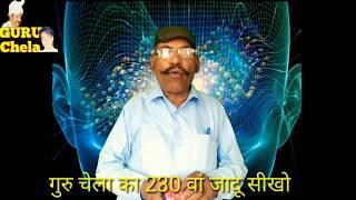 Video Magic Mind Reading (How to ?)Guru Chela का jadu, MP3, 3GP, MP4, WEBM, AVI, FLV Agustus 2018