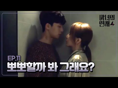 A Witch's Love A Witch's Love-Ep11 : Ji-yeon and Dong-ha's secret meet in a spa