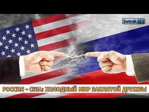 РОССИЯ - США: ХОЛОДНЫЙ МИР ЗАКЛЯТОЙ ДРУЖБЫ